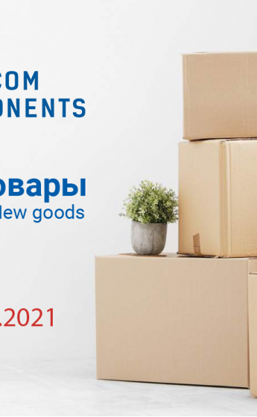 New deliveries of goods. 05.06-12.05.2021