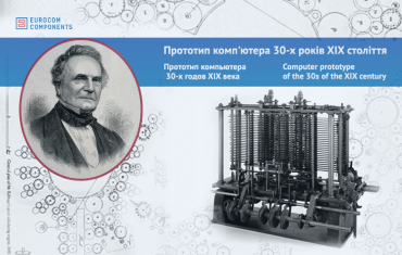 Computer prototype. Charles Babbage's analytical machine