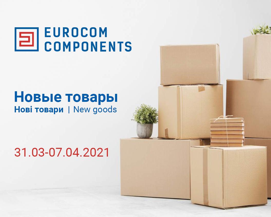 Новые поставки товара. 31.03-07.04.2021