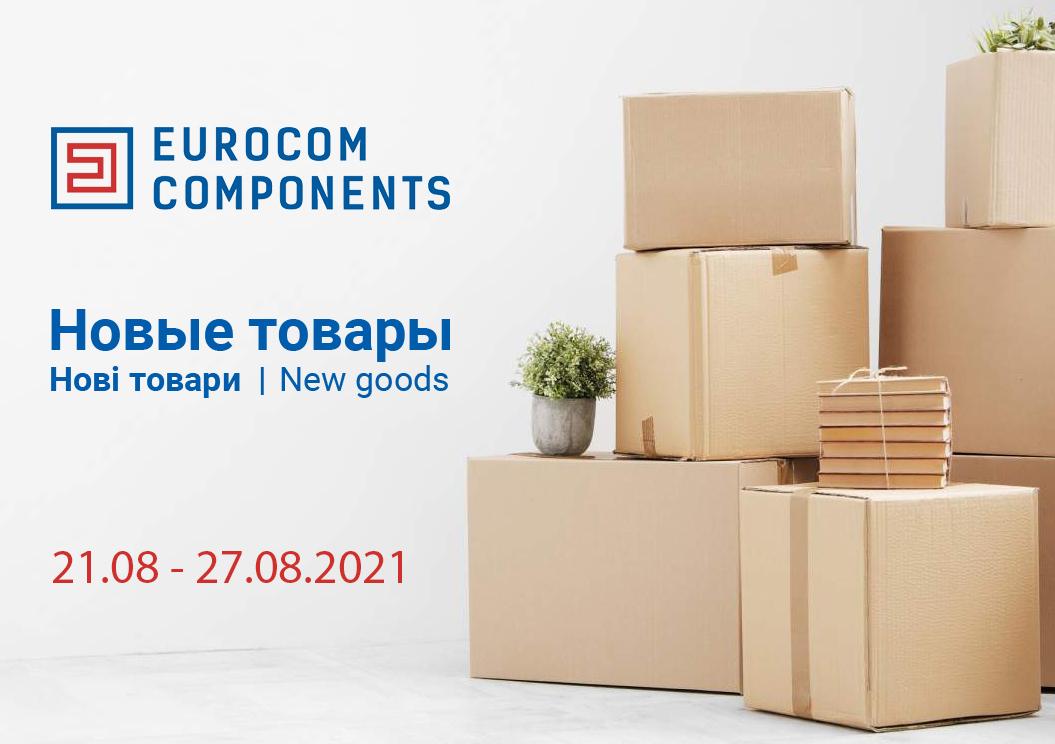Новые поставки товара. 21.08-27.08.2021