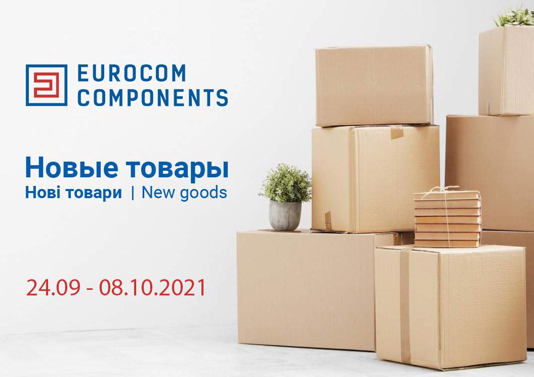 Новые поставки товара. 24.09-08.10.2021