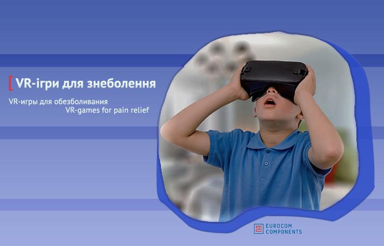 VR-технологии могут частично заменить обезболивающие средства
